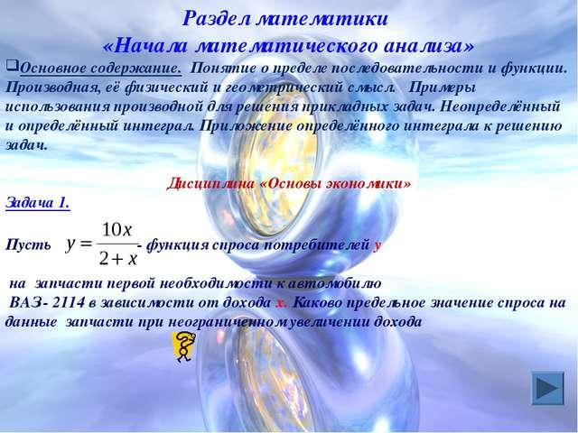 Раздел математики «Начала математического анализа» Основное содержание. Понят...