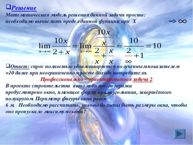 Решение Математическая модель решения данной задачи проста: необходимо вычисл...