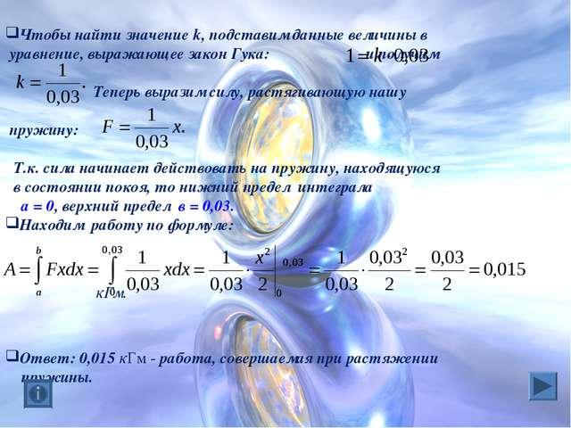 Чтобы найти значение k, подставим данные величины в уравнение, выражающее зак...