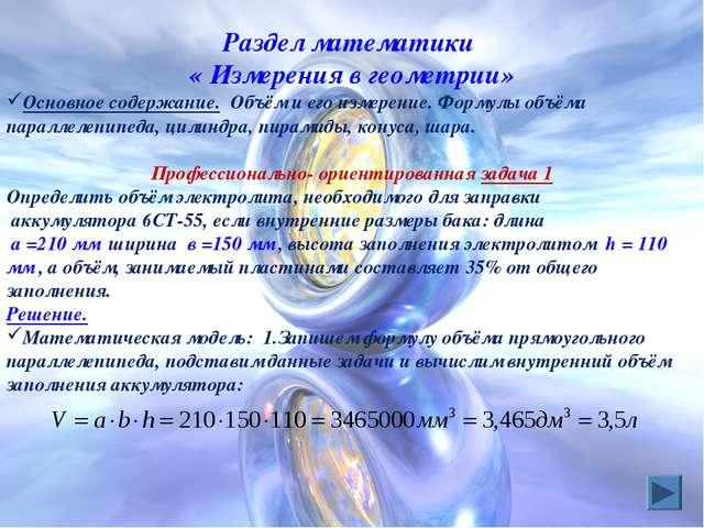 Раздел математики « Измерения в геометрии» Основное содержание. Объём и его и...