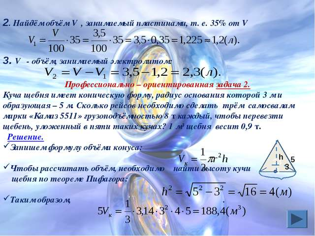 2. Найдём объём V₁, занимаемый пластинами, т. е. 35% от V 3. V₂ - объём, зани...