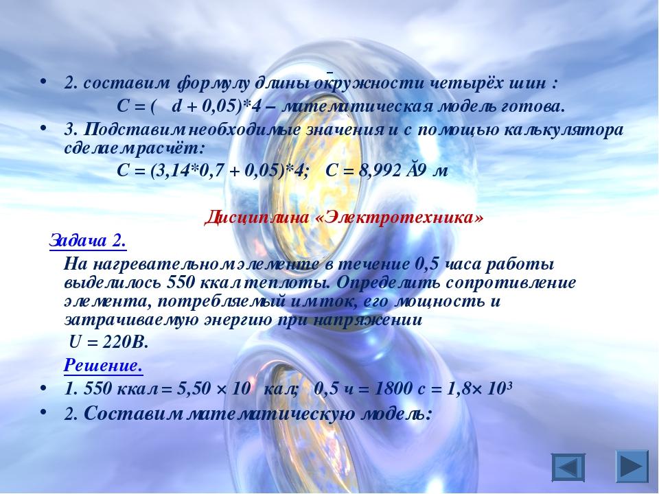 2. составим формулу длины окружности четырёх шин : С = ( πd + 0,05)*4 – мате...