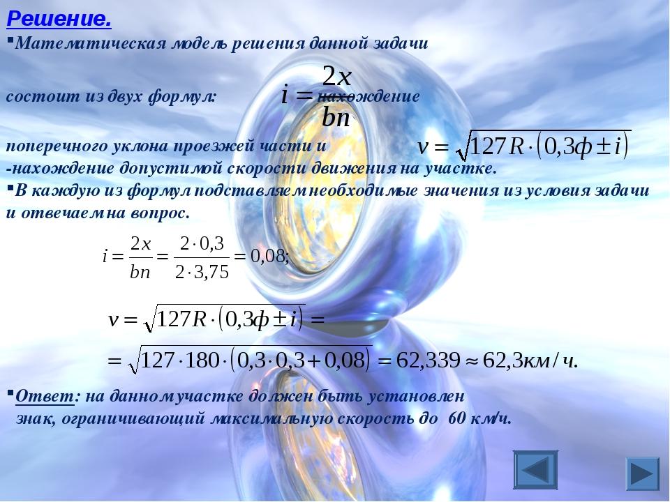 Решение. Математическая модель решения данной задачи состоит из двух формул:...