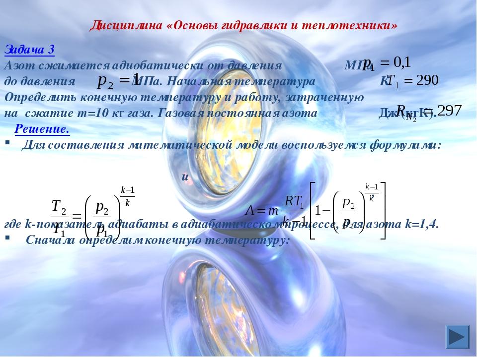 Задача 3 Азот сжимается адиобатически от давления МПа до давления МПа. Начал...