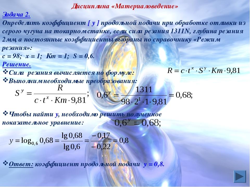 Дисциплина «Материаловедение» Задача 2. Определить коэффициент [ у ] продольн...