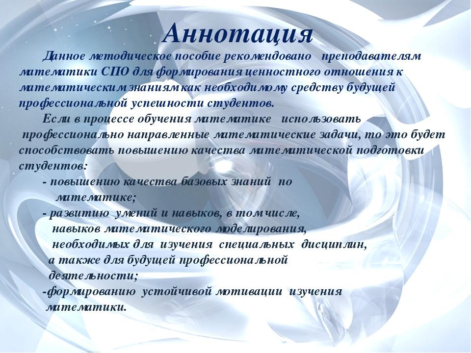 Аннотация Данное методическое пособие рекомендовано преподавателям математики...