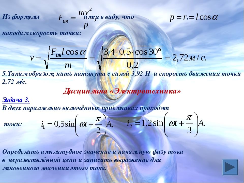 Из формулы имея в виду, что , находим скорость точки: Таким образом, нить нат...
