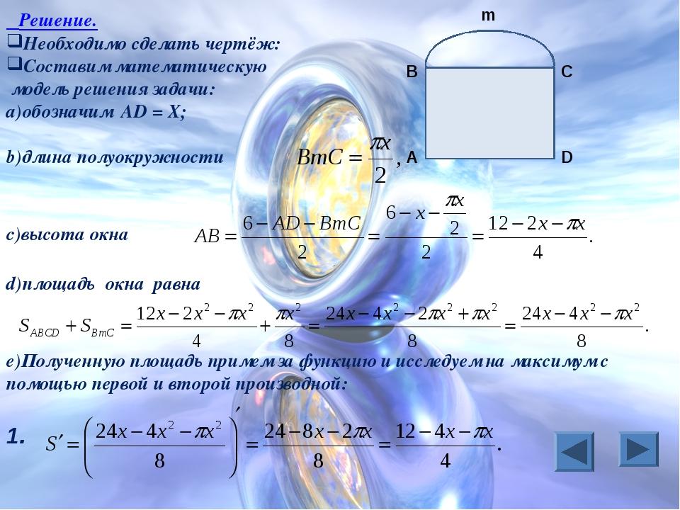 Решение. Необходимо сделать чертёж: Составим математическую модель решения з...