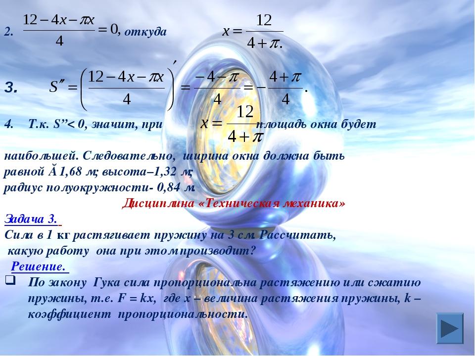 """откуда Т.к. S""""< 0, значит, при площадь окна будет наибольшей. Следовательно,..."""