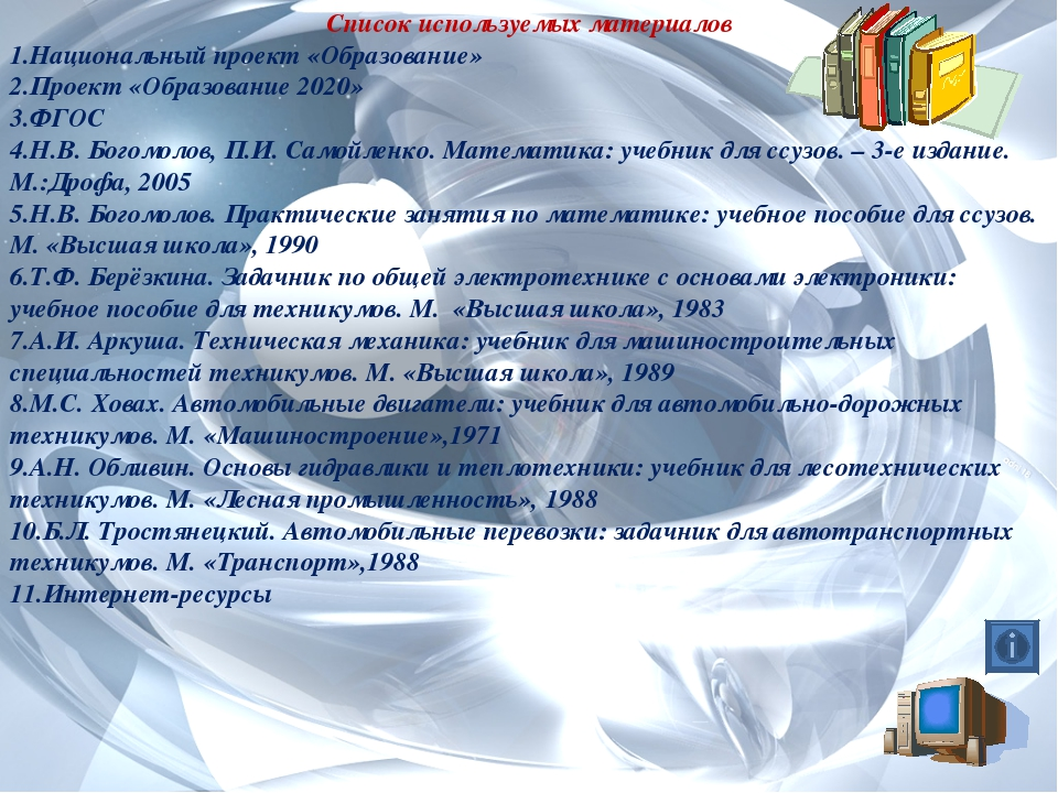 Список используемых материалов Национальный проект «Образование» Проект «Обра...