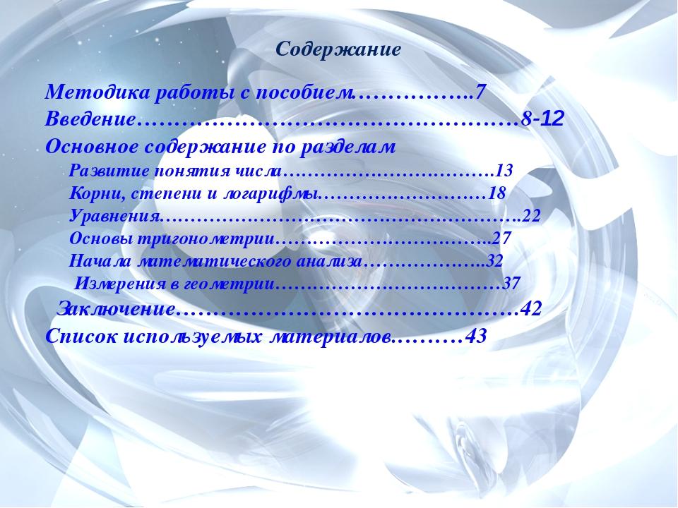 Содержание Методика работы с пособием……………..7 Введение……………………………………………8-12 О...