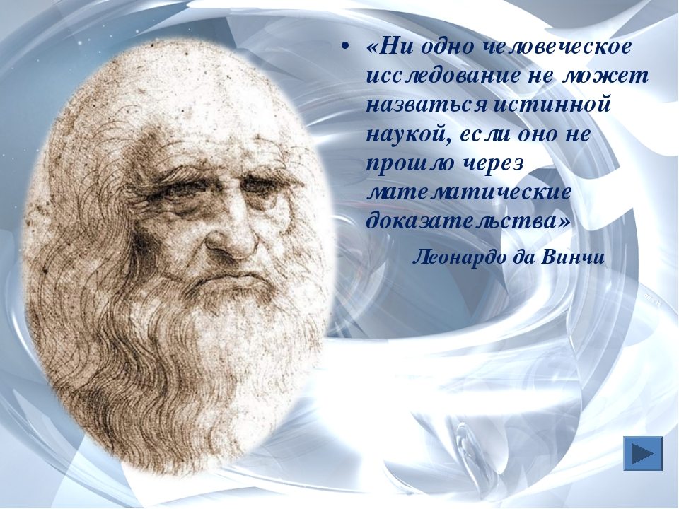 «Ни одно человеческое исследование не может назваться истинной наукой, если о...