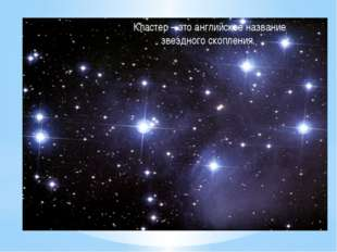 Кластер – это английское название звездного скопления.