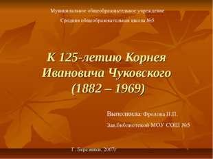 К 125-летию Корнея Ивановича Чуковского (1882 – 1969) Г. Березники, 2007г Мун
