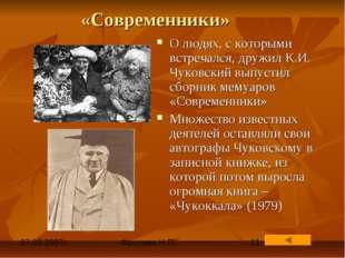 «Современники» О людях, с которыми встречался, дружил К.И. Чуковский выпустил