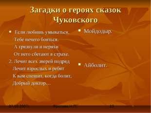 Загадки о героях сказок Чуковского Если любишь умываться, Тебе нечего бояться