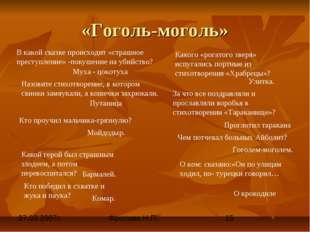 «Гоголь-моголь» В какой сказке происходит «страшное преступление» -покушение