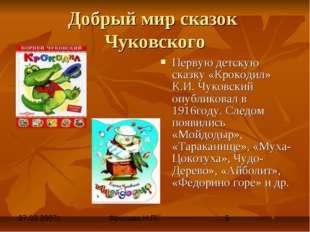 Добрый мир сказок Чуковского Первую детскую сказку «Крокодил» К.И. Чуковский