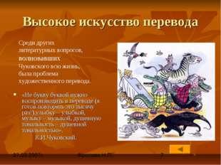 Высокое искусство перевода «Не букву буквой нужно воспроизводить в переводе (