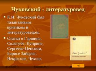 Чуковский - литературовед К.И. Чуковский был талантливым критиком и литератур
