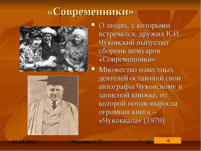 «Современники» О людях, с которыми встречался, дружил К.И. Чуковский выпустил...