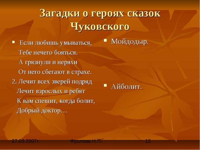 Загадки о героях сказок Чуковского Если любишь умываться, Тебе нечего бояться...
