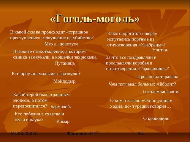 «Гоголь-моголь» В какой сказке происходит «страшное преступление» -покушение...