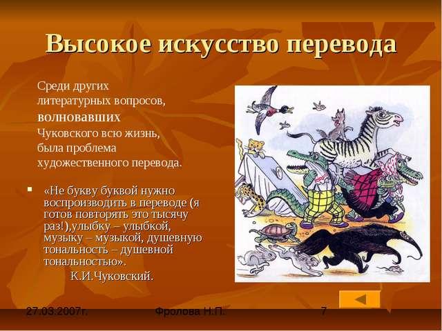Высокое искусство перевода «Не букву буквой нужно воспроизводить в переводе (...