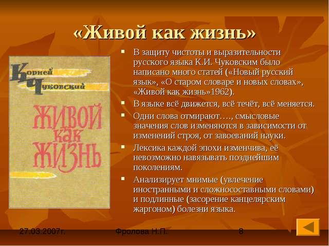 «Живой как жизнь» В защиту чистоты и выразительности русского языка К.И. Чуко...