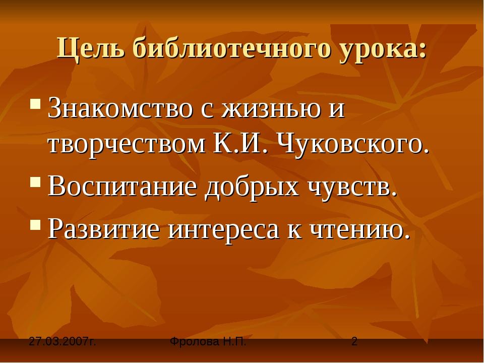 Цель библиотечного урока: Знакомство с жизнью и творчеством К.И. Чуковского....