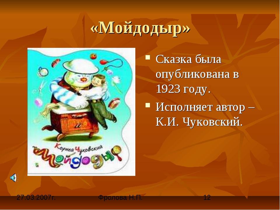 «Мойдодыр» Сказка была опубликована в 1923 году. Исполняет автор – К.И. Чуков...