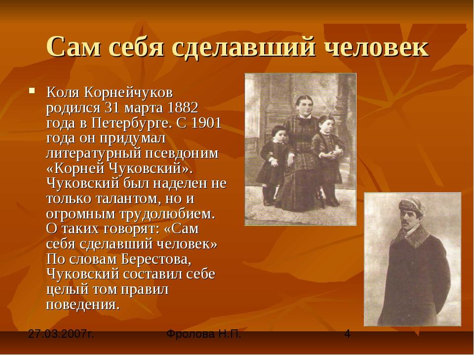Сам себя сделавший человек Коля Корнейчуков родился 31 марта 1882 года в Пете...