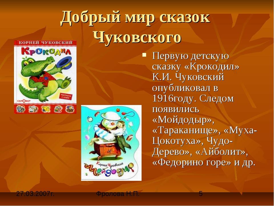 Добрый мир сказок Чуковского Первую детскую сказку «Крокодил» К.И. Чуковский...