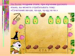 На более позднем этапе, при изучении русского языка, вы можете отрабатывать т
