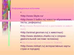 Информационные источники http://revolution.allbest.ru http://www.5byte.ru/ ht