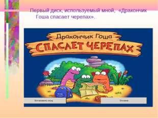 Первый диск, используемый мной, «Дракончик Гоша спасает черепах».