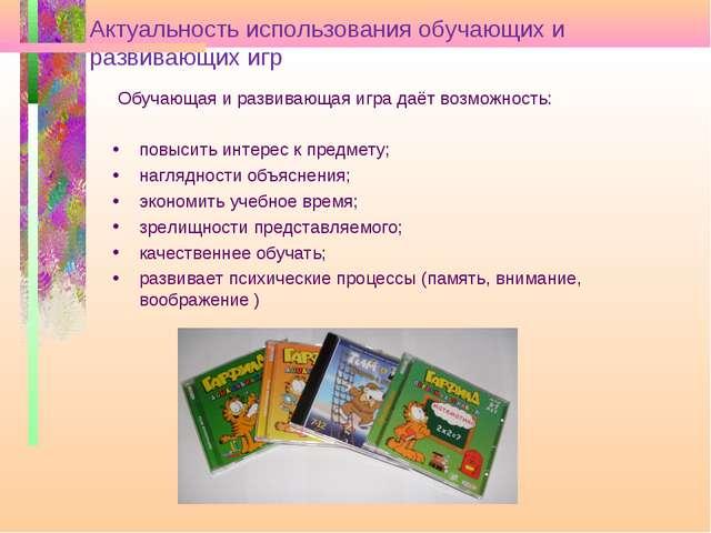 Актуальность использования обучающих и развивающих игр Обучающая и развивающа...