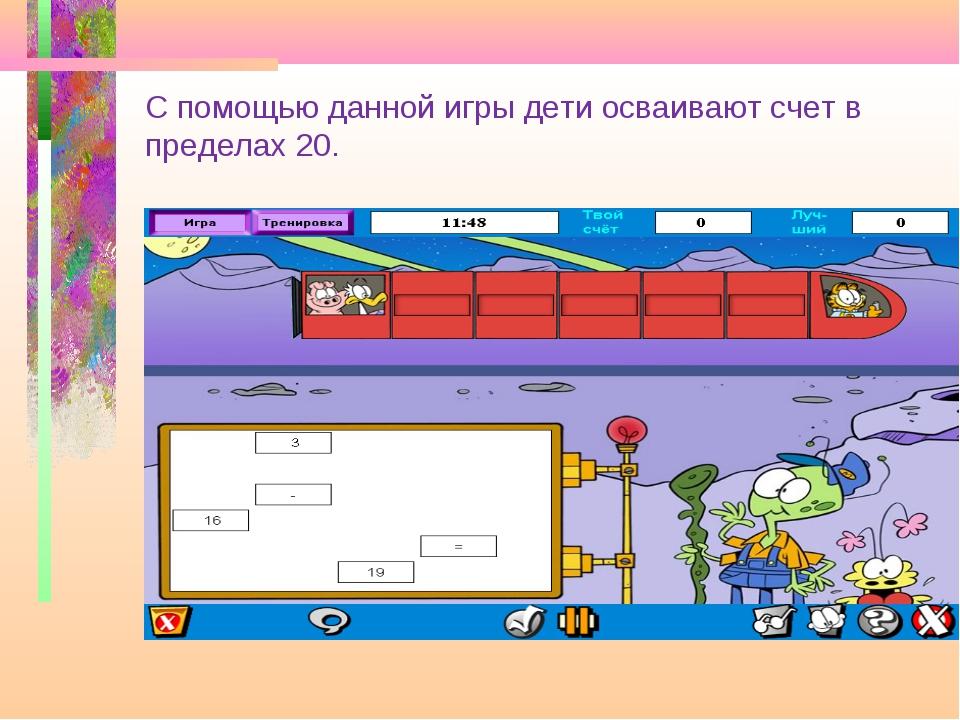 С помощью данной игры дети осваивают счет в пределах 20.