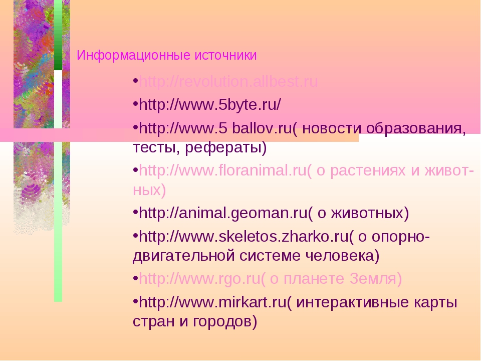 Информационные источники http://revolution.allbest.ru http://www.5byte.ru/ ht...