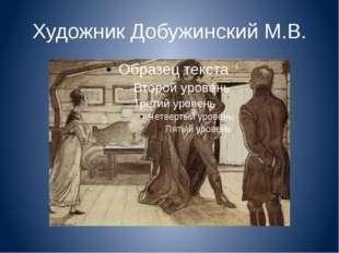 Художник Добужинский М.В.