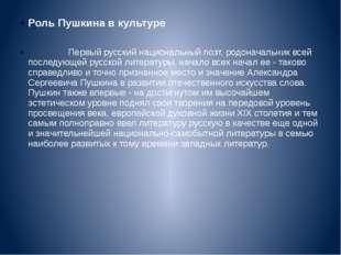 Роль Пушкина в культуре Первый русский национальный поэт, родоначальник всей
