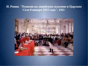 """И. Репин. """"Пушкин на лицейском экзамене в Царском Селе 8 января 1815 года"""", 1"""