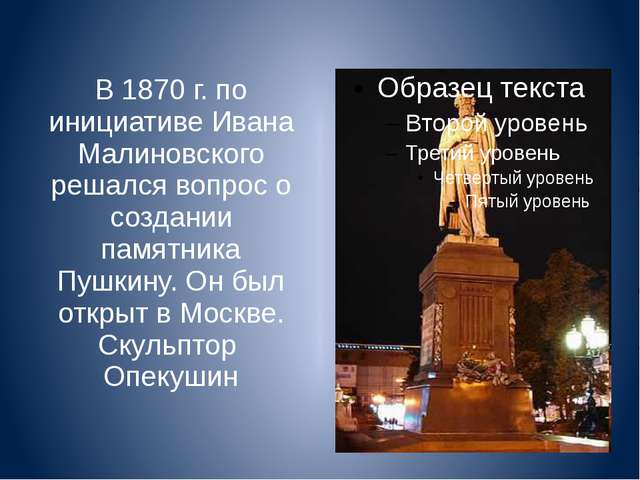 В 1870 г. по инициативе Ивана Малиновского решался вопрос о создании памятник...