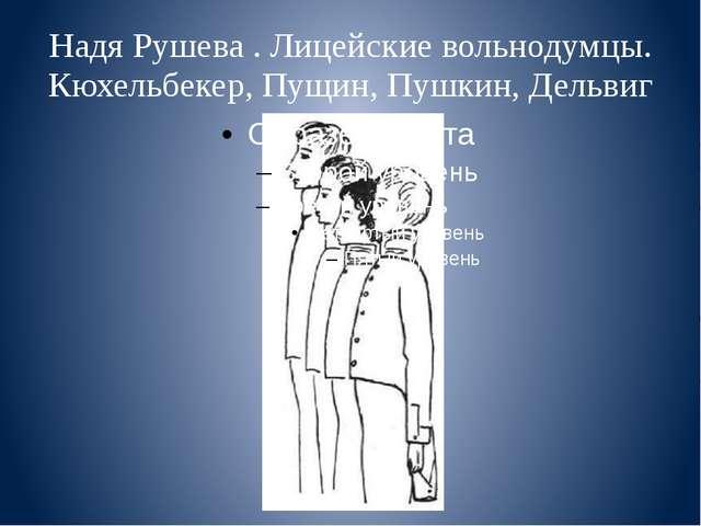 Надя Рушева . Лицейские вольнодумцы. Кюхельбекер, Пущин, Пушкин, Дельвиг