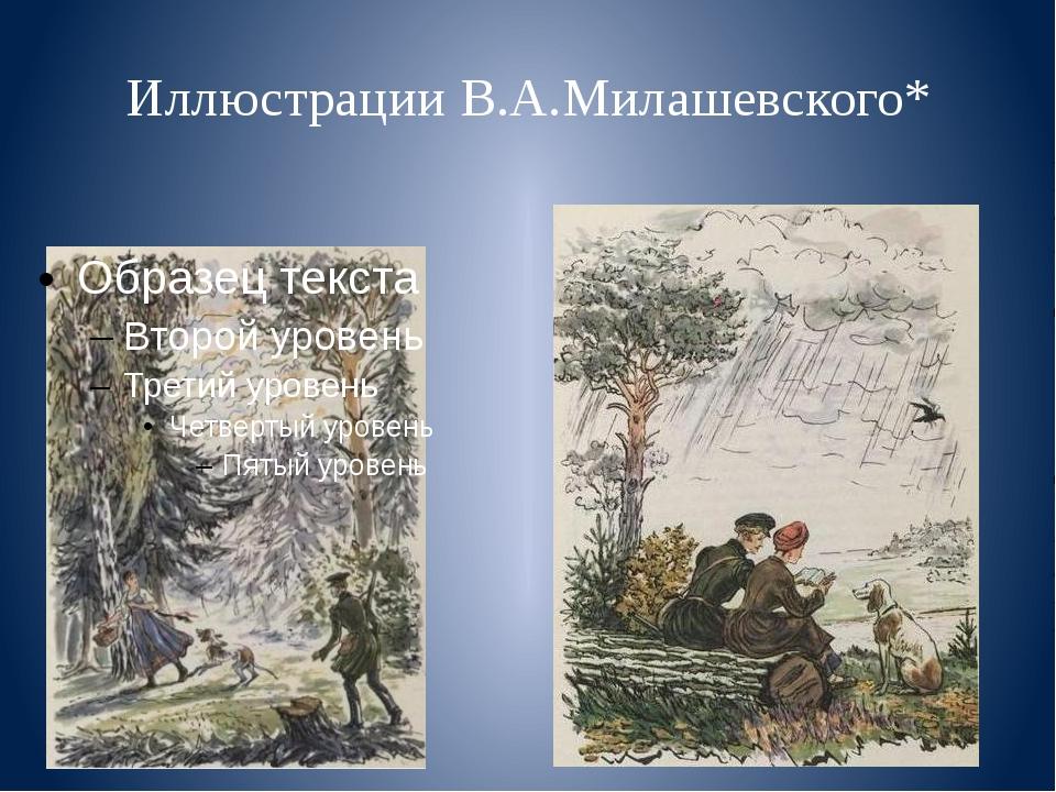 Иллюстрации В.А.Милашевского*