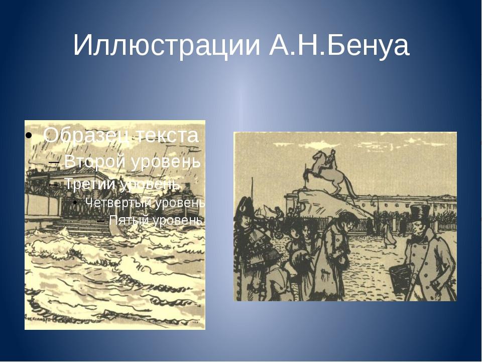 Иллюстрации А.Н.Бенуа