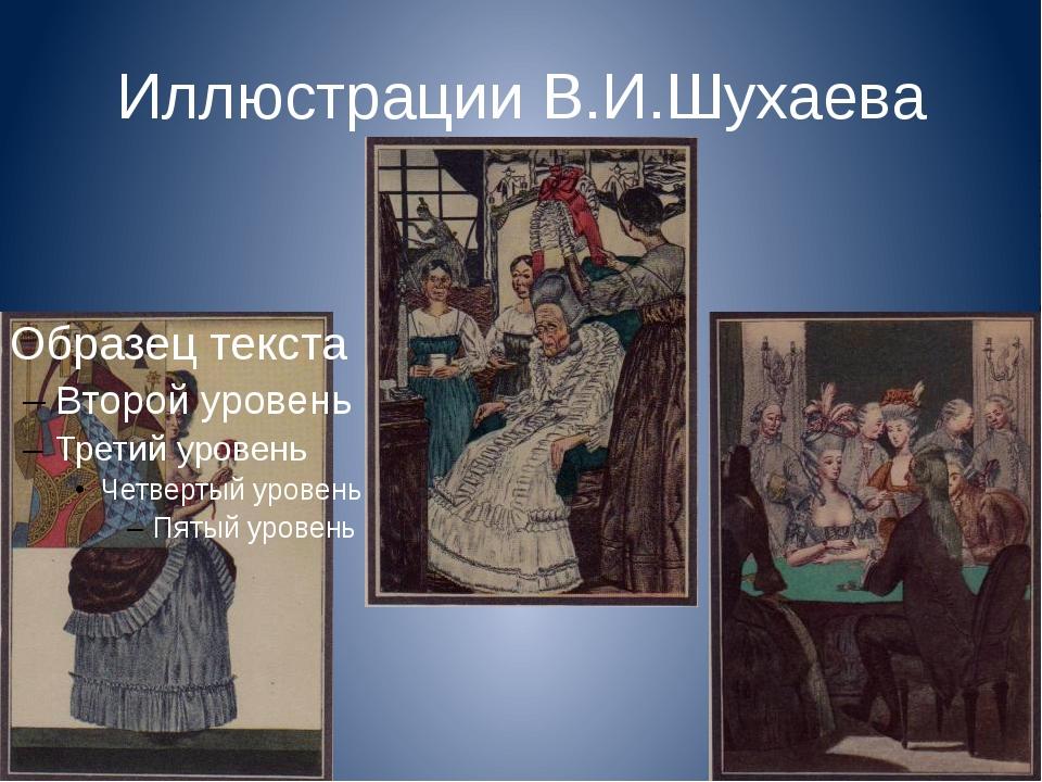 Иллюстрации В.И.Шухаева