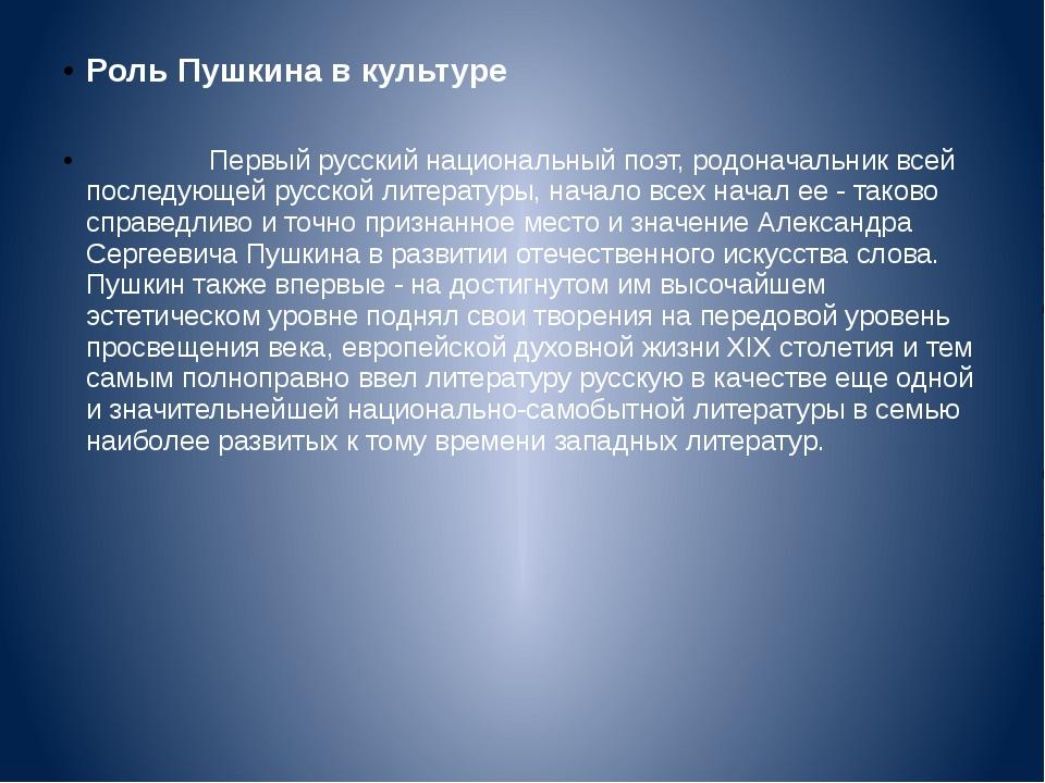 Роль Пушкина в культуре Первый русский национальный поэт, родоначальник всей...
