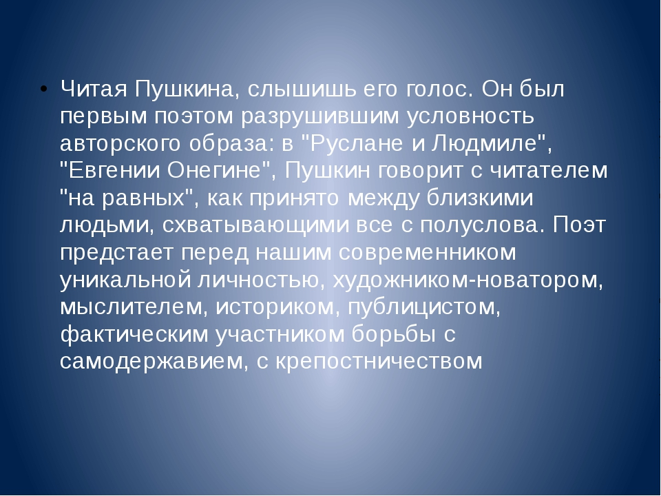 Читая Пушкина, слышишь его голос. Он был первым поэтом разрушившим условност...