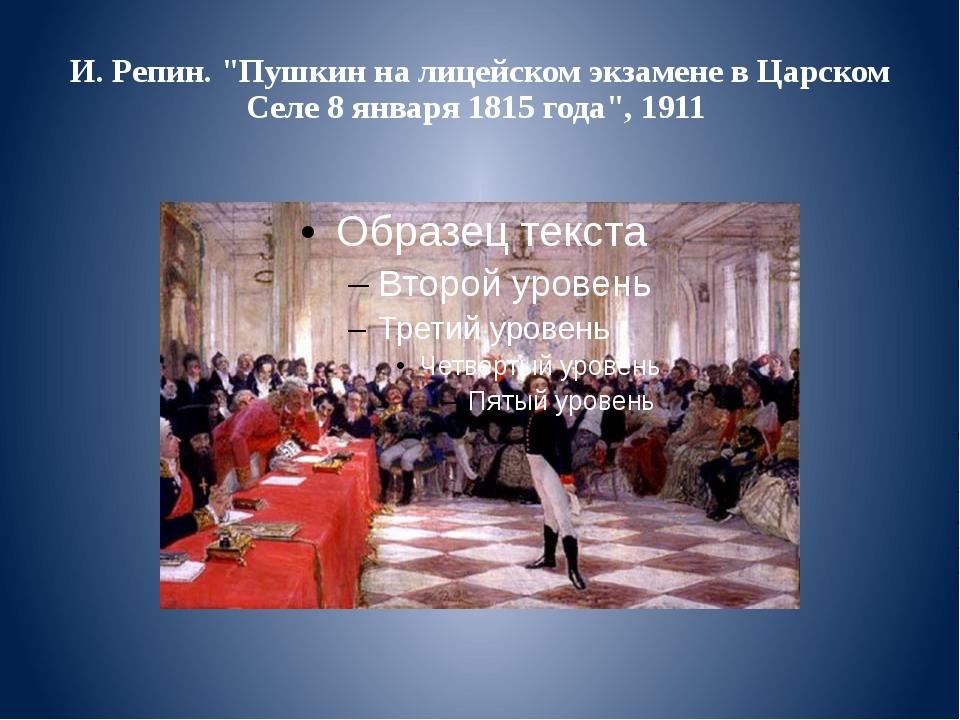 """И. Репин. """"Пушкин на лицейском экзамене в Царском Селе 8 января 1815 года"""", 1..."""